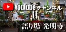 YouTube�`�����l�� ���� ������