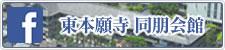 東本願寺 同朋会館
