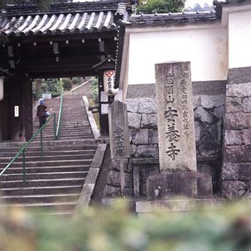 安養寺(吉水草庵)