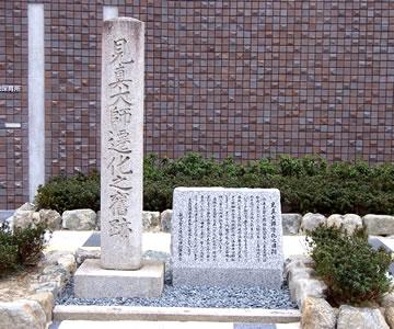 善法院跡 親鸞聖人御遷化の石碑
