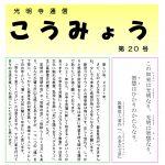 第20号2021.01_page-0001