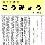 第22号2021.07_page-0001